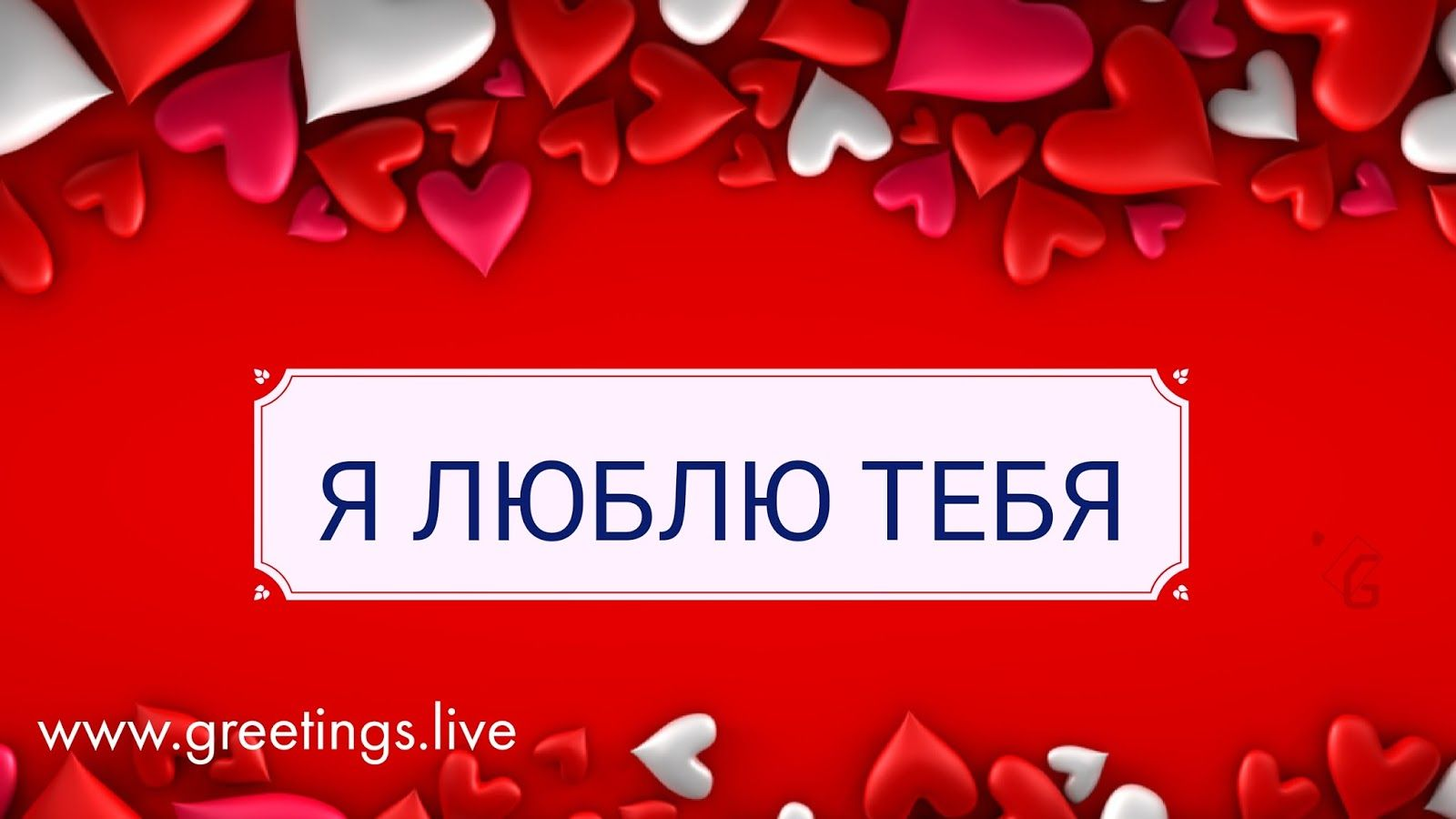 I Love You In Russian Language Greetingsve Pinterest