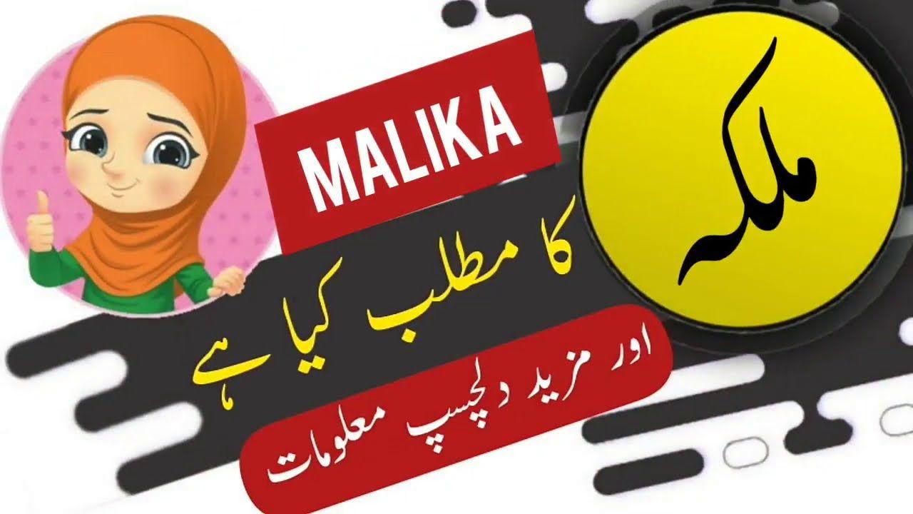 Malika Name Meaning In Urdu And Lucky Number Islamic Girl Name Ali Bhai Arabic Names Girls Muslim Baby Girl Names Girl Names With Meaning