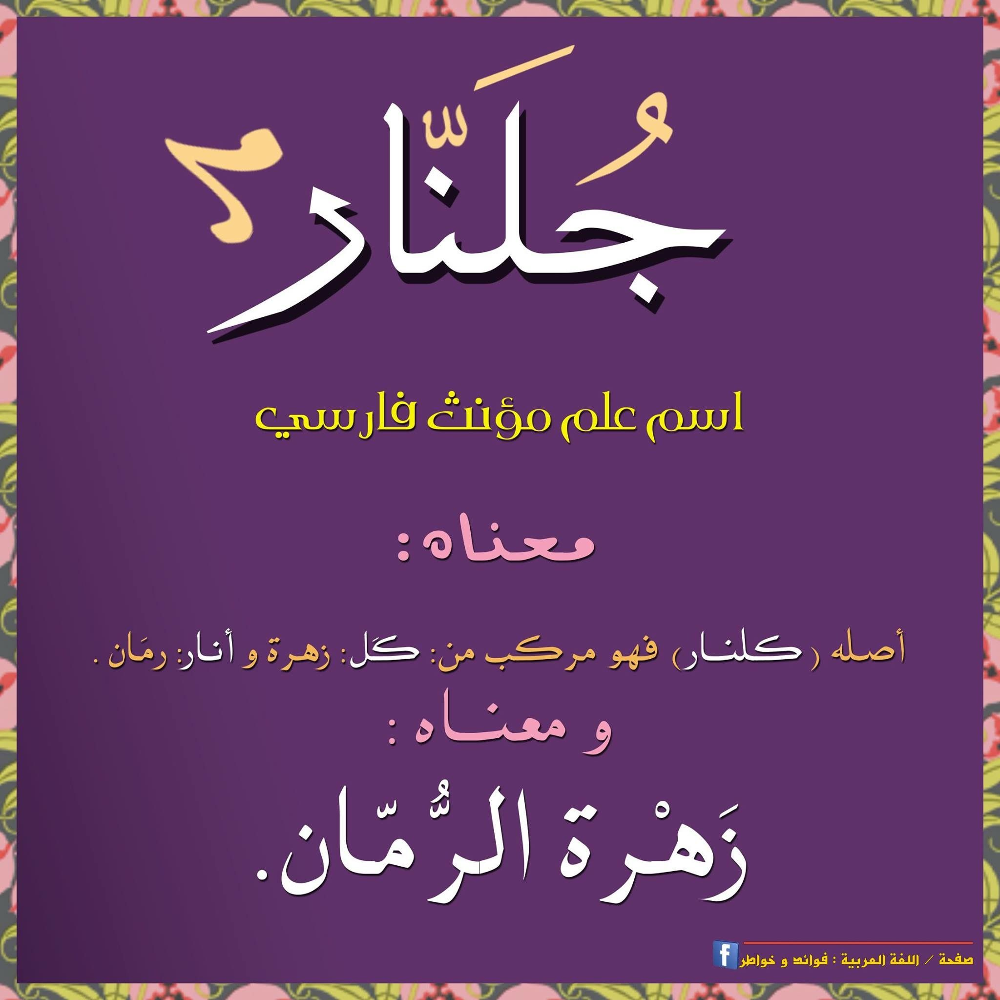 اسم علم مؤنث اصله فارسي ومعناه زهر الرمان