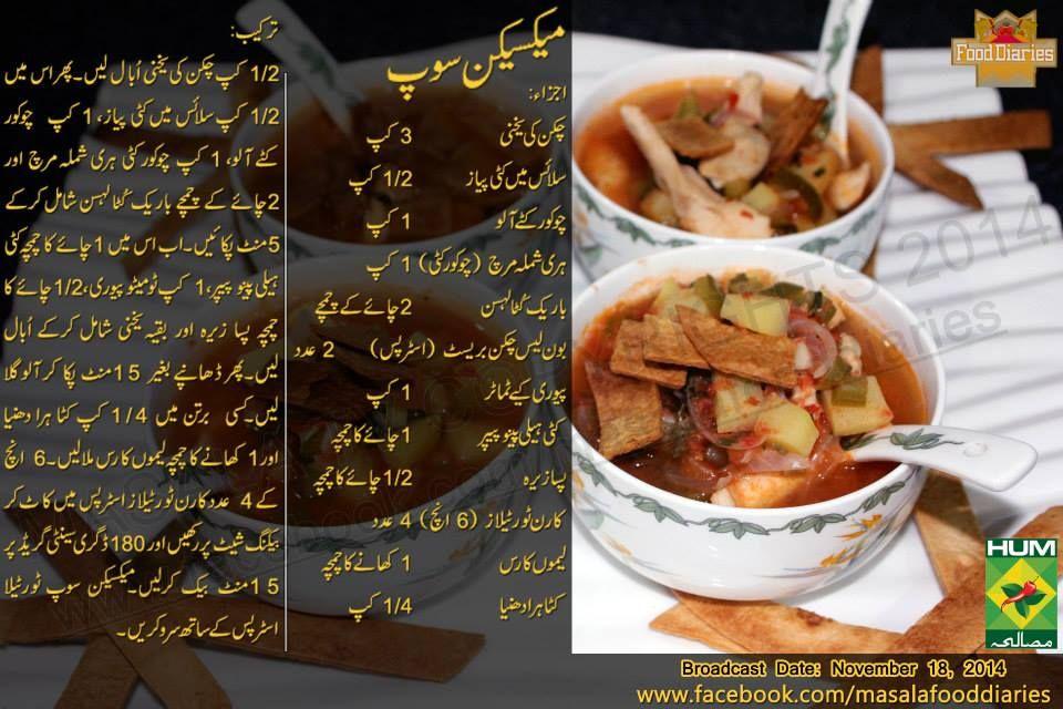 Mexican chicken soup recipe urdu by zarnak sidhwa food diaries mexican chicken soup recipe urdu by zarnak sidhwa food diaries masala tv forumfinder Choice Image