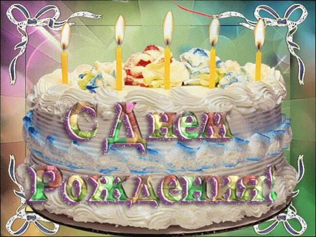 шлет картинка торта с днем рождения анимация ремонт