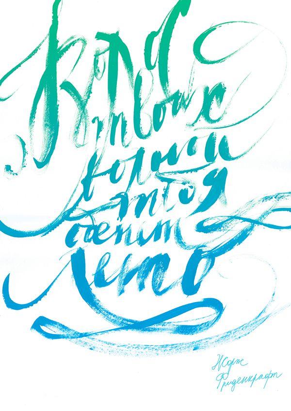 lettering on Behance