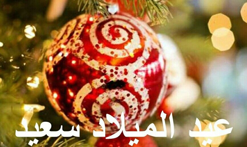Merry Christmas In Arabic Merry Christmas In Arabic Christmas Bulbs Christmas Ornaments