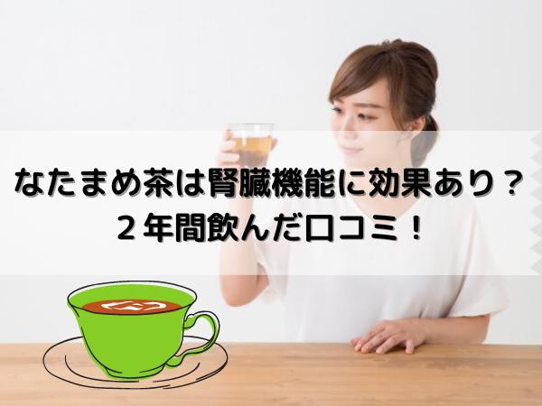 なたまめ茶は腎臓機能に効果あり 40代主婦が2年間飲んだ口コミ 40代主婦ママのキレイと生き生きを応援するブログ 膿 腎臓 健康