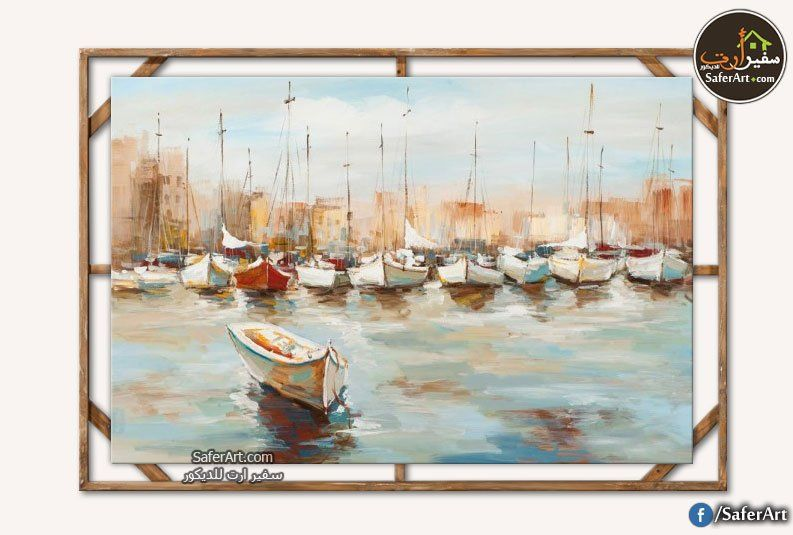 لوحات فنية مراكب و بحار سفير ارت للديكور Seascape Paintings Painting Art
