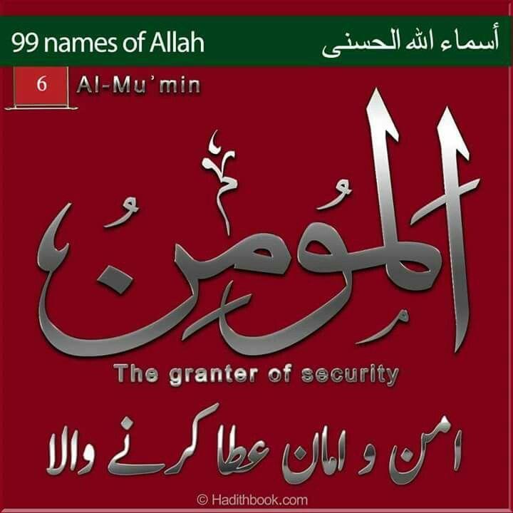 من اسماء الله الحسنى 99 اسم المؤمن Allah Names Arabic Calligraphy