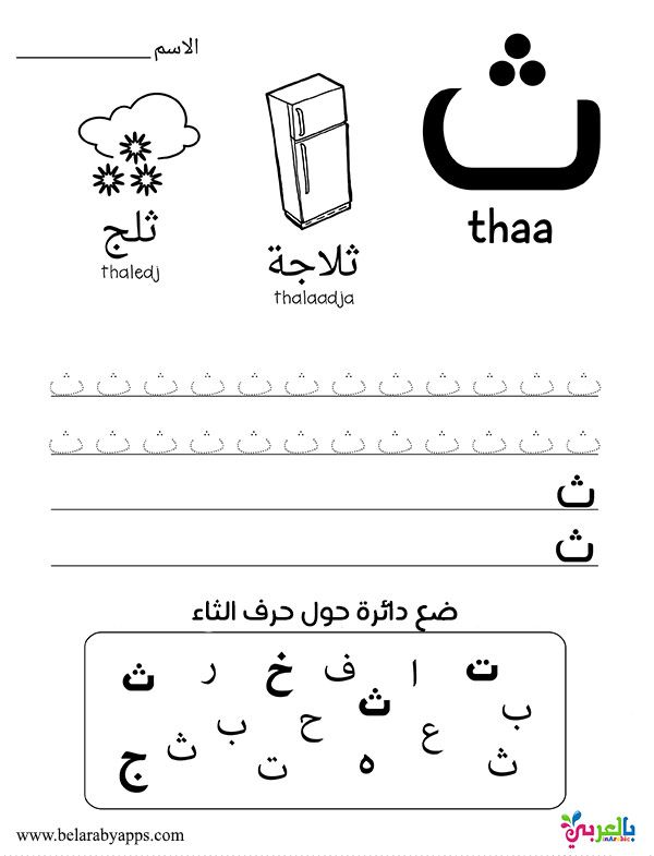 learn arabic alphabet letters free printable worksheets. Black Bedroom Furniture Sets. Home Design Ideas