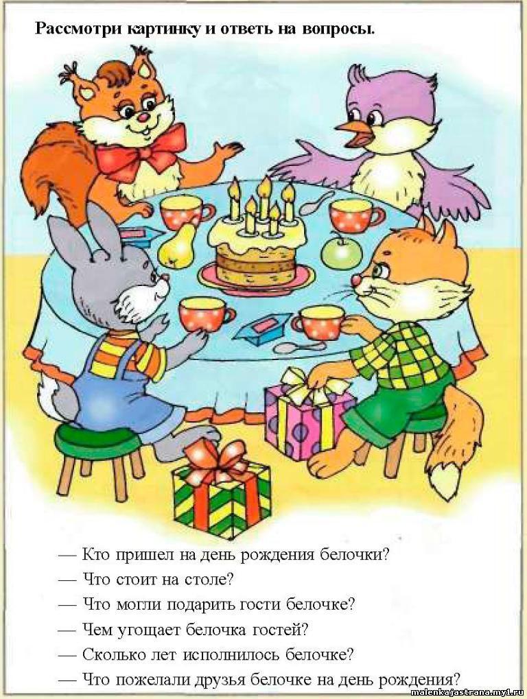 сюжетные картинки по развитию речи для дошкольников: 18 ...