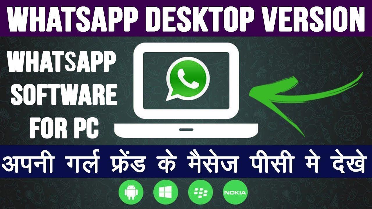 Whatsapp Desktop Version Download Kaise Kare WhatsApp