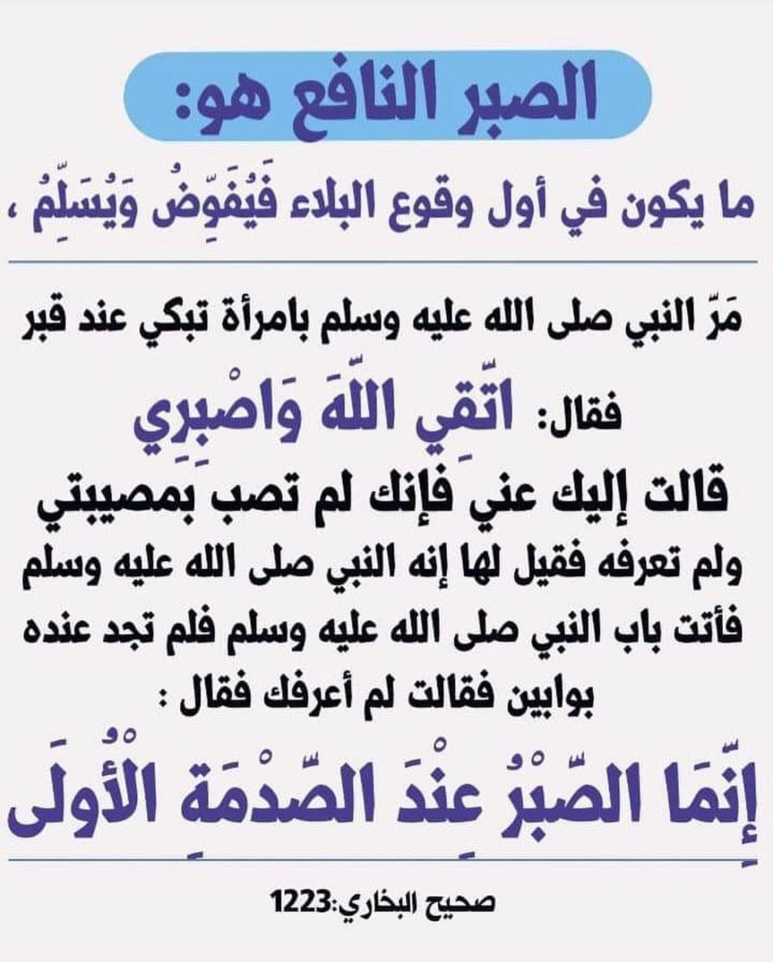 Pin By Amet Allah Dani On مع الله With Allah Ahadith Hadith Islamic Quotes