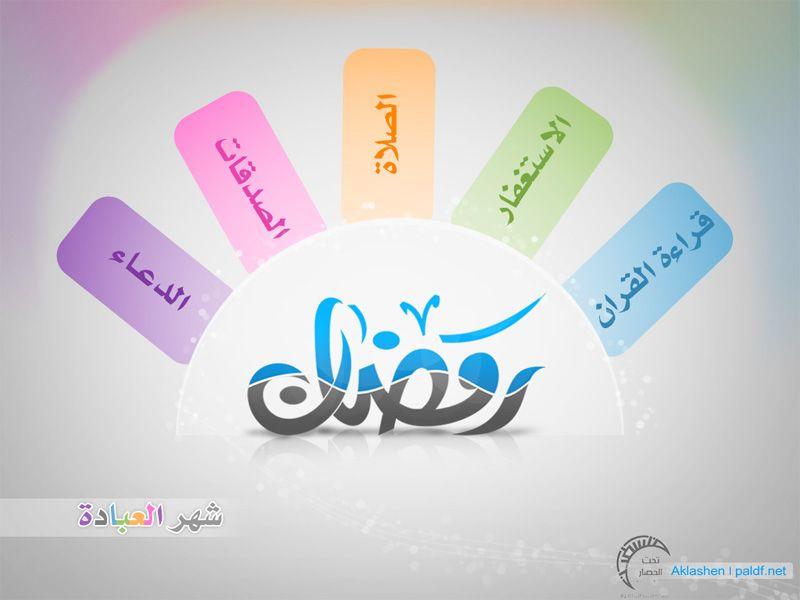 کچھ دل سے استقبال رمضان 20 Ramadan Activities Ramadan Wordpress Blog Post