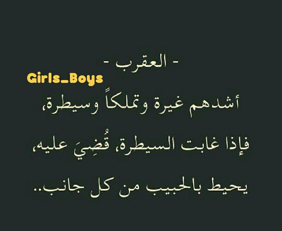 Pin By Mona Alshamsi On عالم الابراج Zodiac Society Arabic Words Words