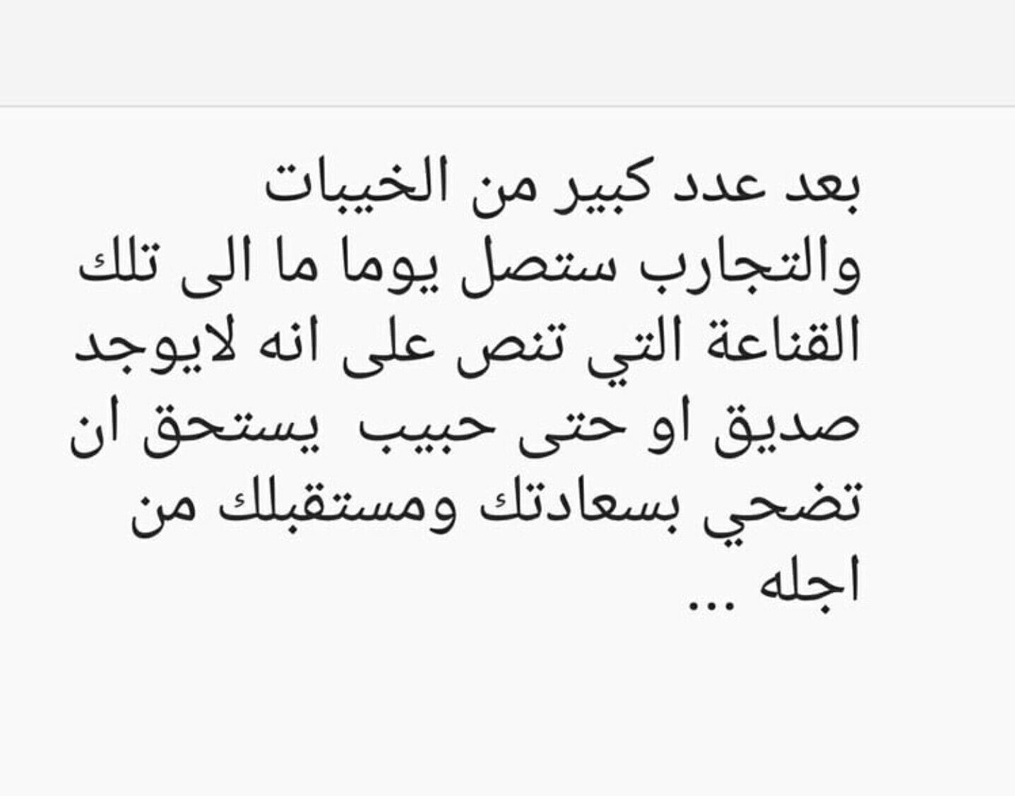 Pin By Bleedingheartrose Light On خواطر خذلان و عتاب Math Arabic Calligraphy Math Equations