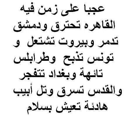 عجبا Words Quotes Some Words Words