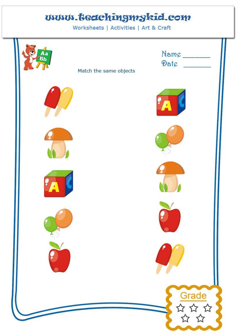 Free Gk Worksheet Match The Same Objects Teachingmykid