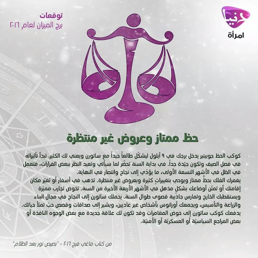 Emraa On Instagram برج الميزان ماذا يقول برج الميزان لسنة 2016 توقعات الأبراج سنة جديدة دنيا امرأة كويت كويتيات كوي Instagram Posts Instagram Poster