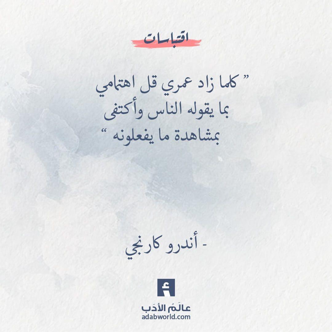 حينما يقل اهتمامك بما يفعله الناس أندرو كارنجي عالم الأدب Words Quotes Quran Quotes Quran Quotes In English