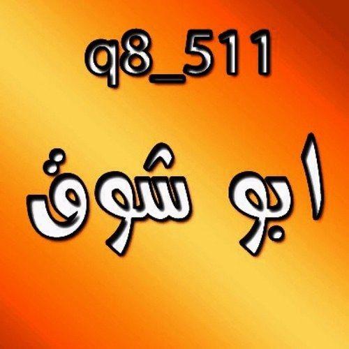 ابوشوق Calligraphy Arabic Calligraphy