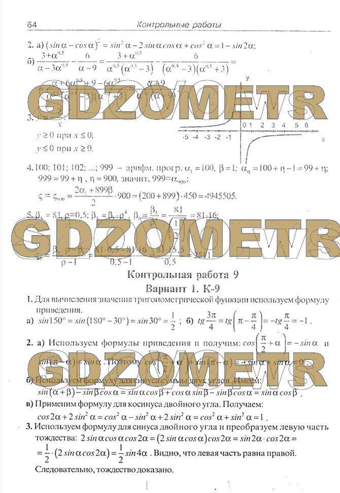 Гдз на сайте dz