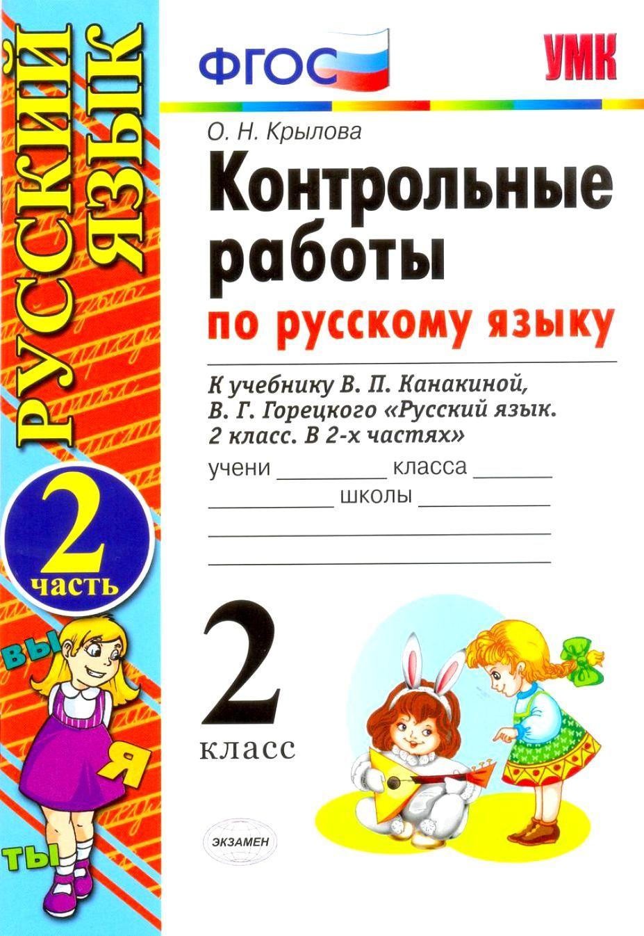 Гдз по природоведению 6 класс ильченко без скачивания
