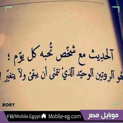 الحديث مع شخص تحبه كل يوم هو الروتين الوحيد الذي نتمني أن يبقي و لا يتغير Arabic Calligraphy Quotes Calligraphy