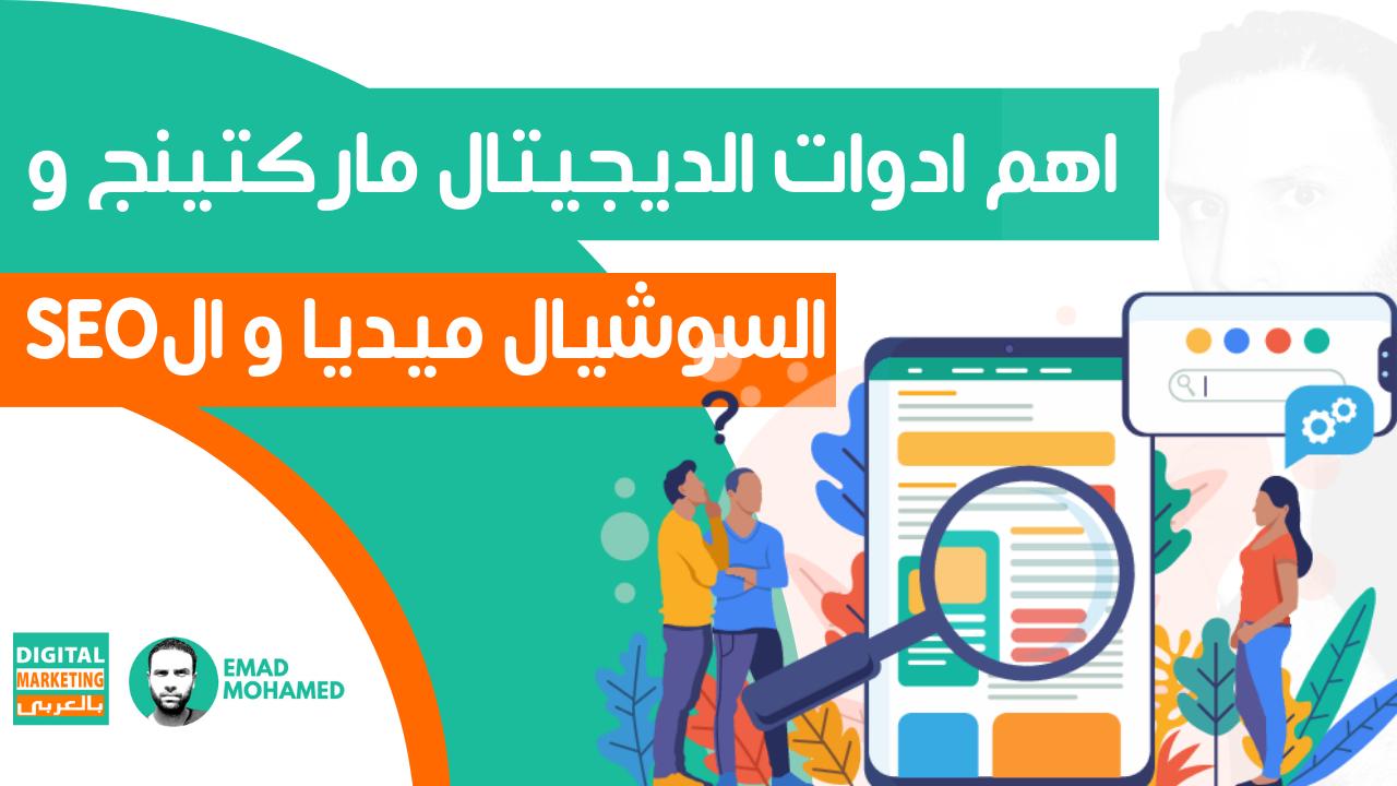 اهم ادوات الديجيتال ماركتينج و السوشيال ميديا و ال Seo و تحليلات المواقع و ادارة الحملات الاعلانية ع Digital Marketing Digital Marketing