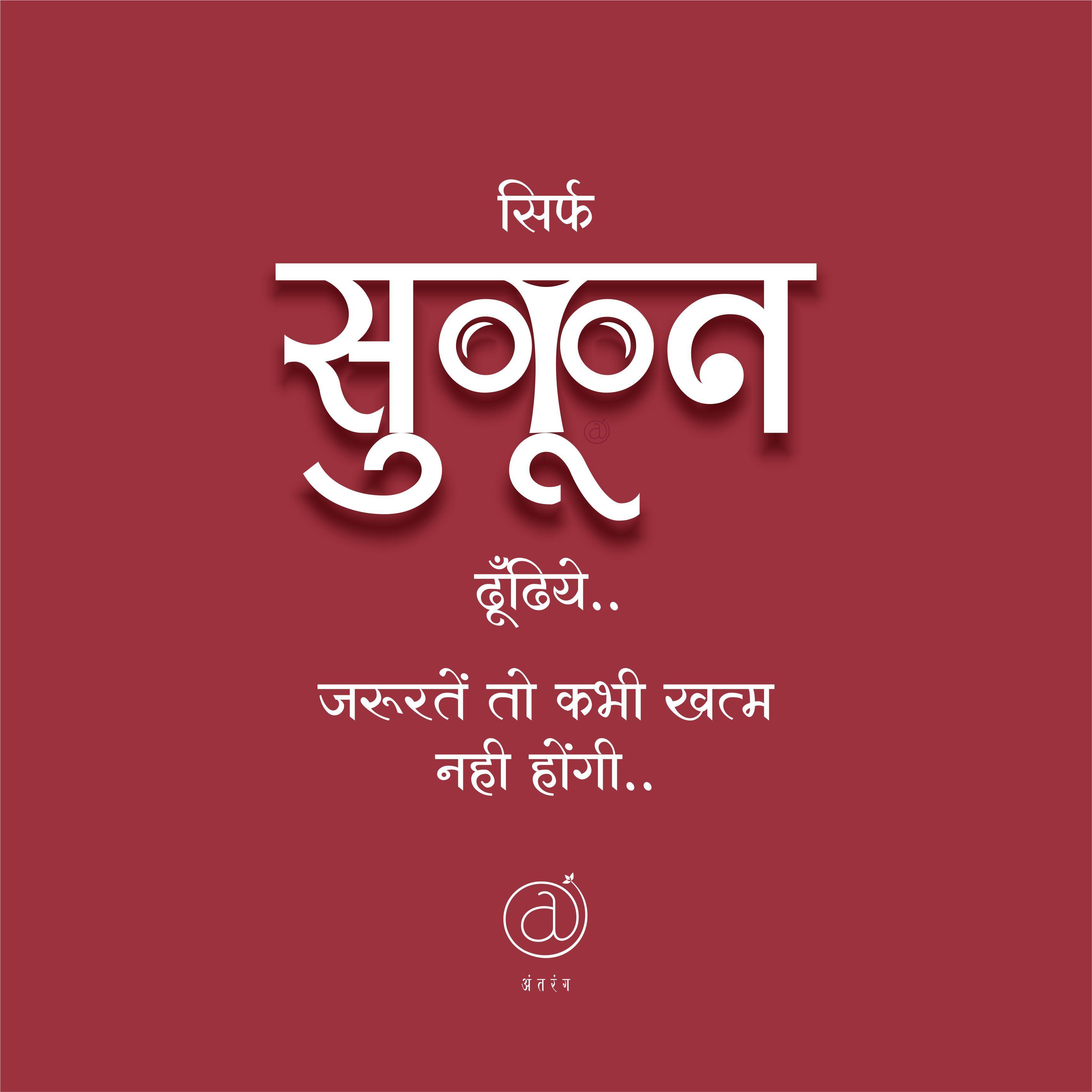 Indische Zitate Stimmungszitate Zitate Zum Thema Morgen Weisheiten Zitate Lebensweisheiten Hindi Liebeszitate Lyrische Zitate