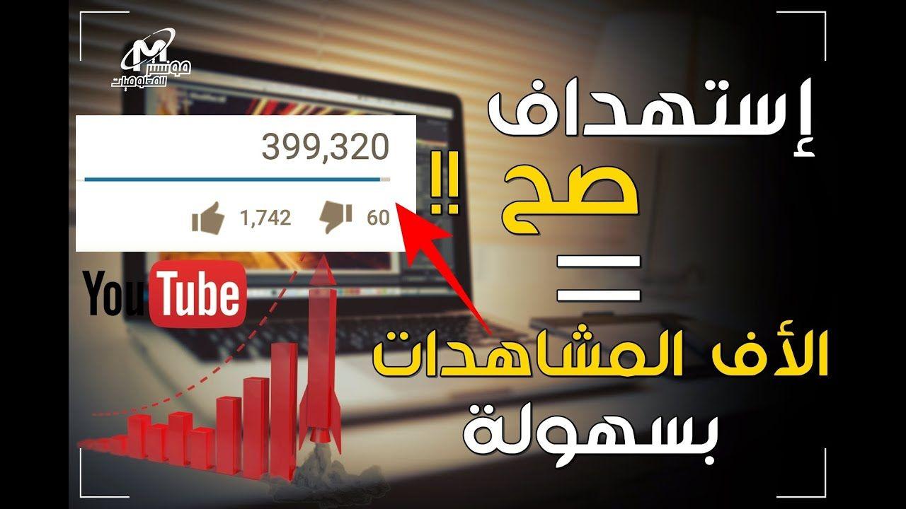 زيادة مشاهدات اليوتيوب وتصدر نتائج البحث عن طريق استهداف كلمات مفتاحية م Tech Company Logos Company Logo Youtube