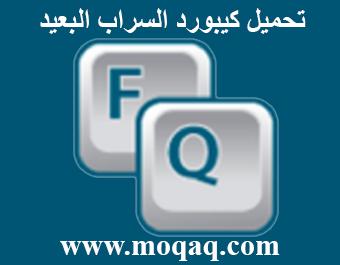 e5a05c9bd تحميل كيبورد السراب البعيد 2018 keyboard Alsarab لوحة مفاتيح عربي مزخرفة من  اشهر اللوحات التي تم تطو