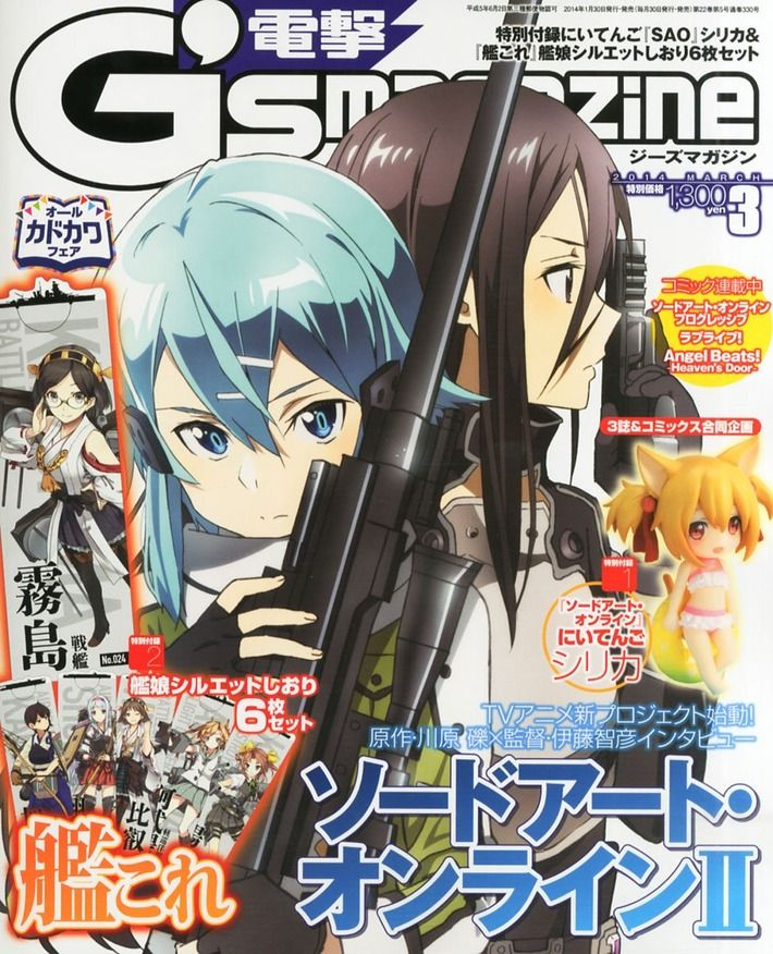 Preview cover of G's Magazine March Issue featuring Kirito