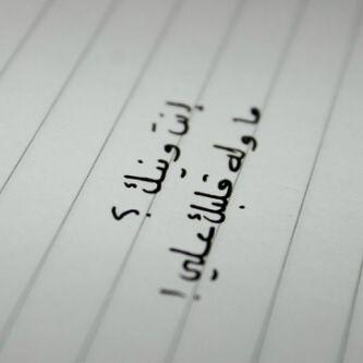 وينك ما ولهت علي Positive Quotes Words Arabic Quotes