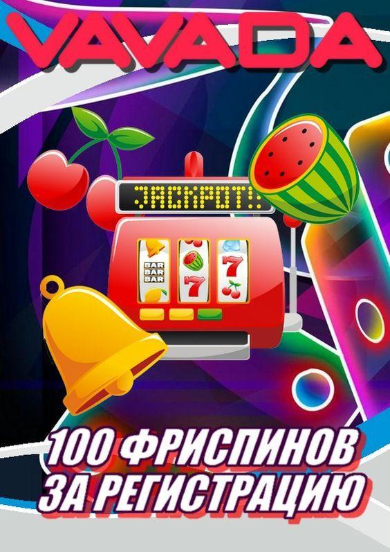 Казино депозит от 100 игровые автоматы играть бесплатно обезьянки без регистрации на весь экран