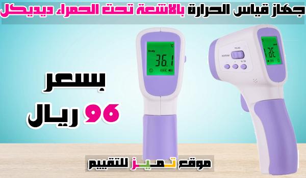 افضل جهاز قياس الحرارة عملي وسهل الاستخدام اكفأ 9 أصناف 2021 موقع تميز Hair Dryer