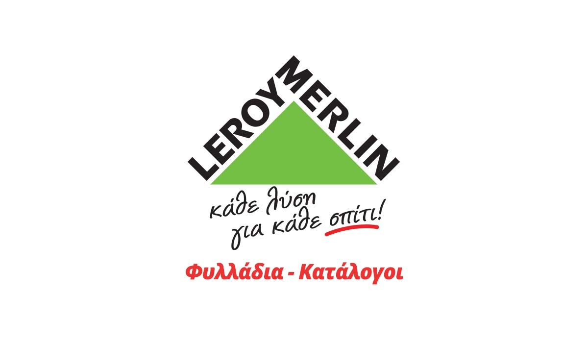 Leroy Merlin Fylladio Black Friday Leroy Merlin Prosfores Katalogos Hot Deals Leroy