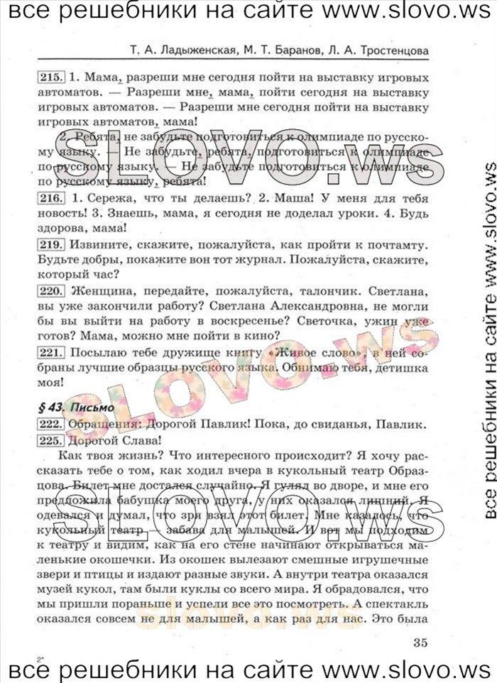 Www.slovo.ws по всеобщей истории 8 класс