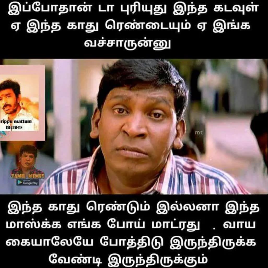 Nellaisaaral On Instagram Mokkai Mokkamemes Mokkaengineer Mokkapost Mokkaoftheday M Comedy Quotes Very Funny Jokes Good Life Quotes