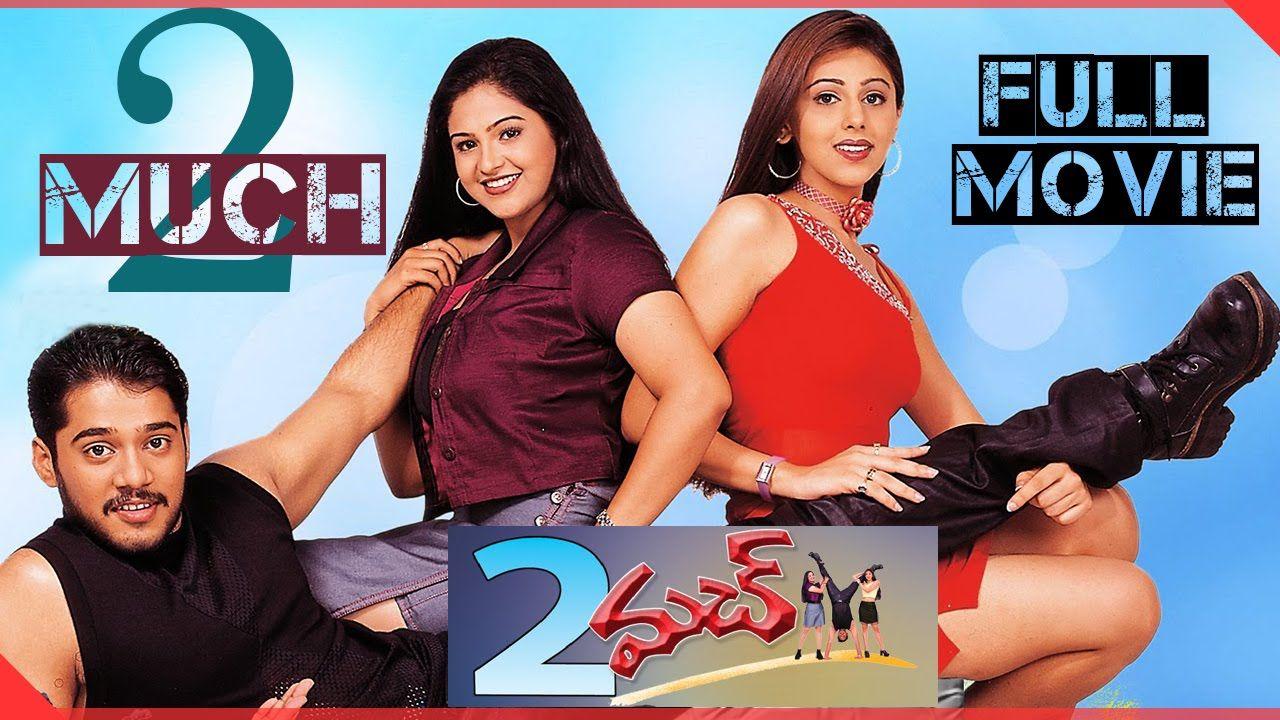 2 Much Full Length Telugu Movie Telugu movies, Movies