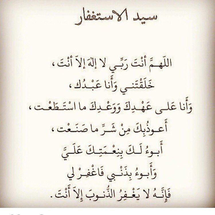 دعاء سيد الاستغفار Islam Math Pray