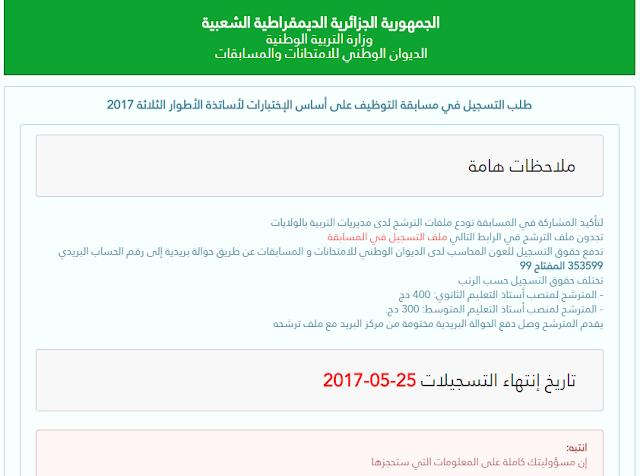 شروط التسجيل في مسابقة الاساتذة على اساس الاختبار 2018 Concours Onec Dz Http Www Seyf Educ Com 2017 05 2017 Concoursonecdz 7 Html