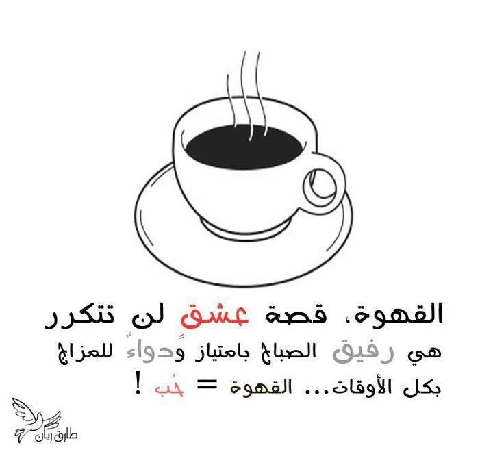 القهوة Coffee Flower Coffee Love Coffee Quotes