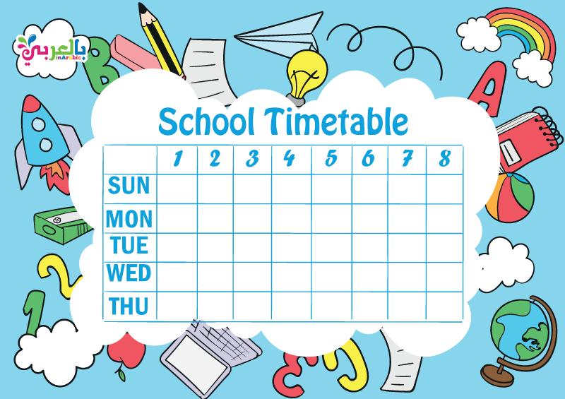 جدول يومي بتصاميم جاهزة للطباعة شجعي ابنك على تنظيم الوقت و حب المذاكرة School Timetable School Stickers Print Planner