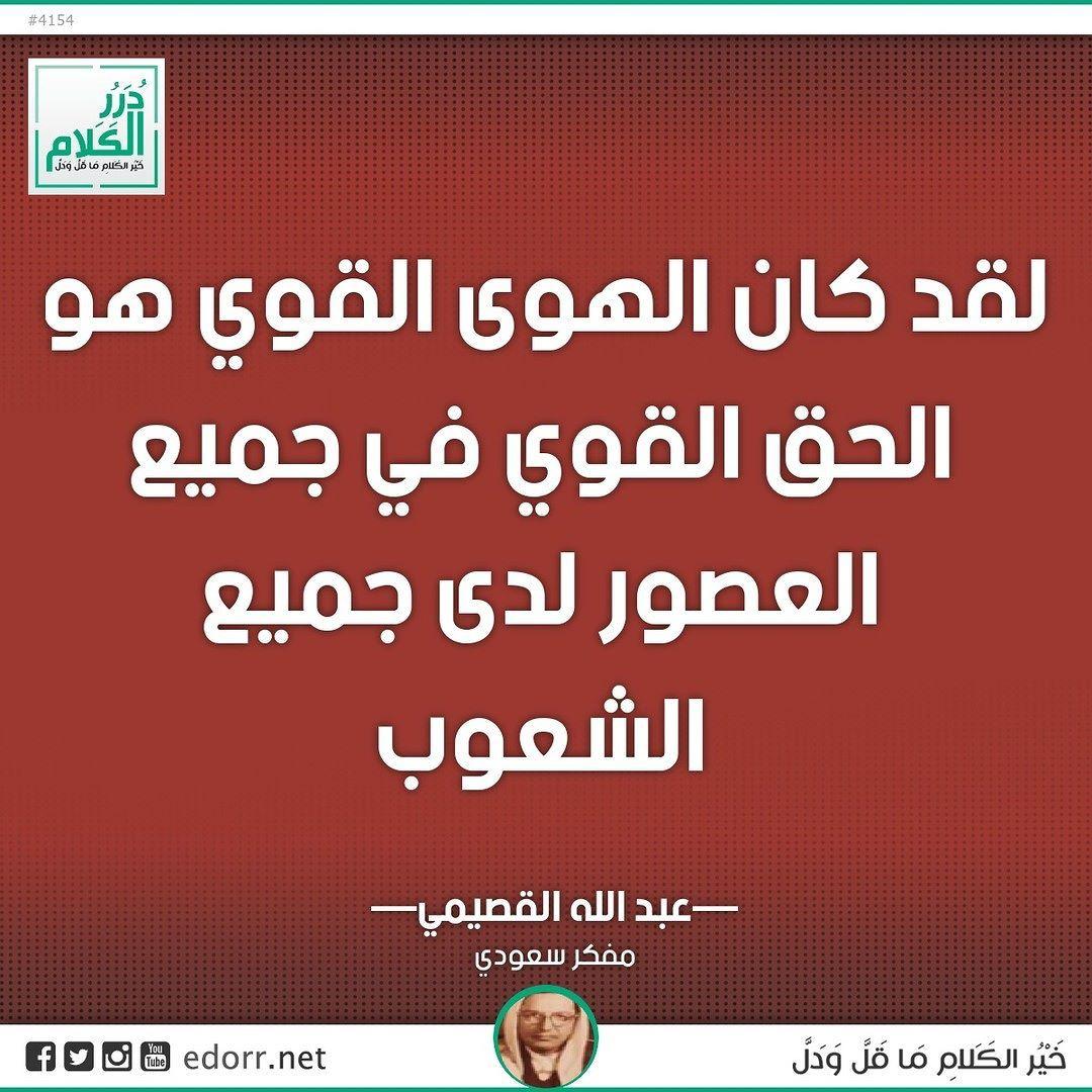لقد كان الهوى القوي هو الحق القوي في جميع العصور لدى جميع الشعوب عبد الله القصيمي مفكر سعودي درر الكلام درر