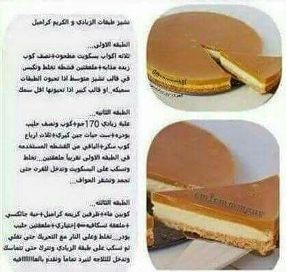 تشيز طبقات الزبادي والكريم كرامل Dessert Recipes Lamb Biryani Recipes Arabic Dessert