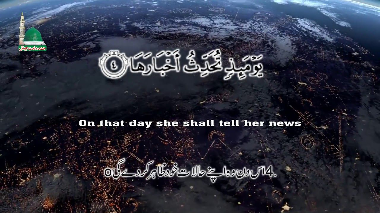 Surat Az Zalzalah The Earthquake 99 Surah Az Zalzalah Videos