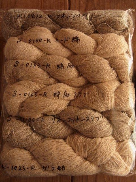 手織り : idyll イディル