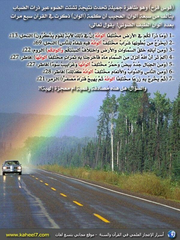 قوس قزح Allah Islam Islam Weather Screenshot