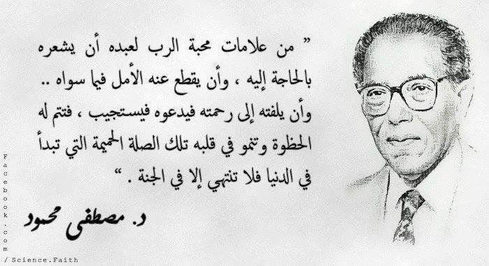 د مصطفى محمود On Twitter Words Quotes Beautiful Arabic Words Cool Words