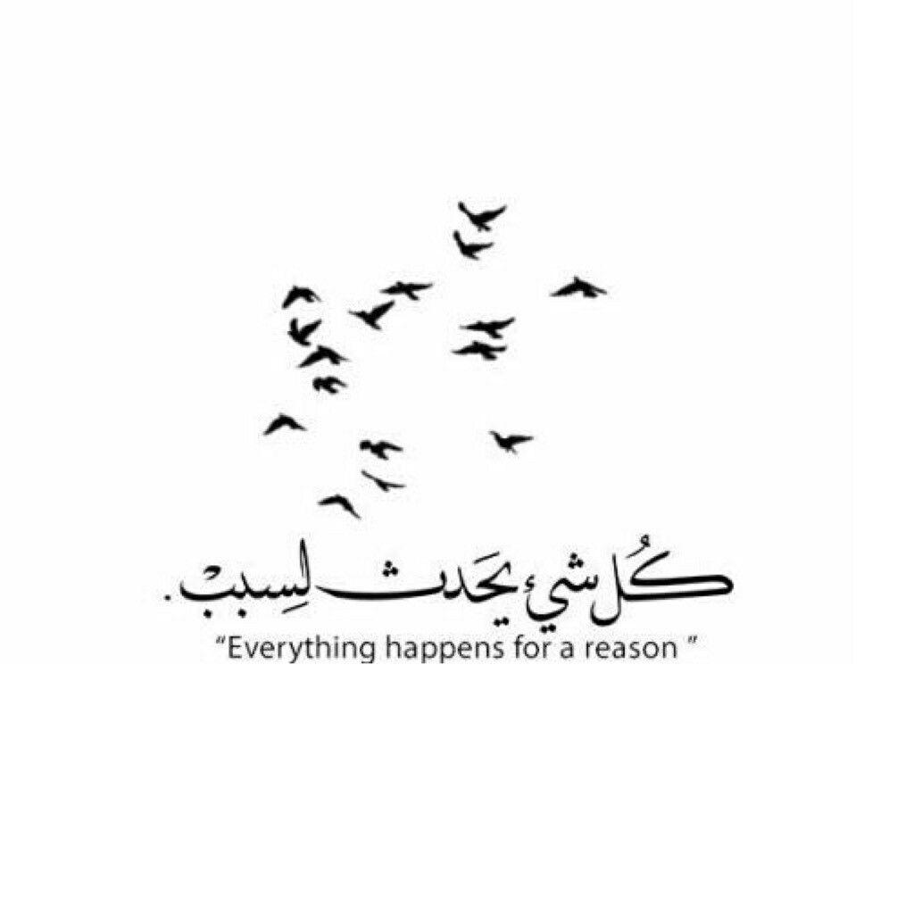 كل شيء يحدث لسبب Meaningful Tattoo Quotes Arabic Tattoo Quotes