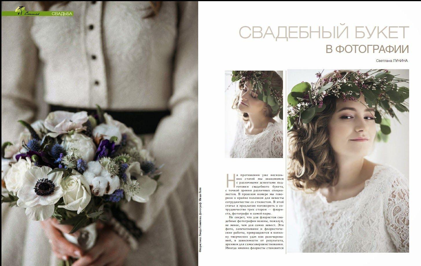 Статья - журнал Цветы - май 2014 года. | Свадебные букеты ...