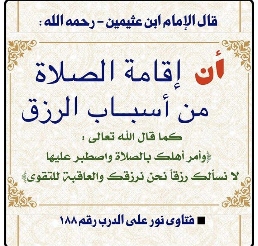 الصلاة والرزق Islam Beliefs Words Of Wisdom How Are You Feeling